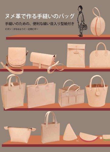 ヌメ革で作る手縫いのバッグ