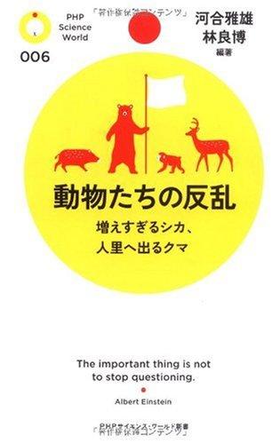 動物たちの反乱 (PHPサイエンス・ワールド新書)