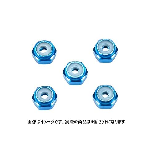 グレードアップパーツシリーズ No.500 GP.500 2mm アルミロックナット (ブルー5個) × 6個セット 15500