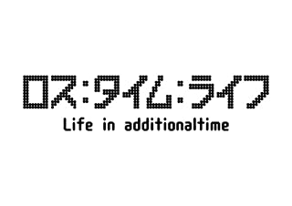 ロス:タイム:ライフ Life in additionaltime [DVD]