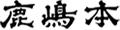 酒のKAJIHON [定休日:土・日・祝日]