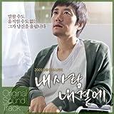 私の愛、私のそばに 韓国映画OST(韓国盤)