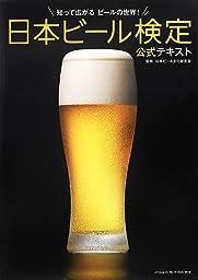 日本ビール検定公式テキスト