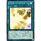 遊戯王 スクラップ・フィスト(ノーマルパラレル) / シンクロン・エクストリーム(SD28) / シングルカード