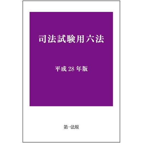 司法試験用六法[平成28年版]