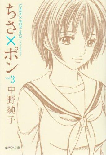 ちさ×ポン 3 (集英社文庫―コミック版) (集英社文庫 な 48-3)