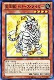 遊戯王カード 【宝玉獣 トパーズ・タイガー】 DE01-JP114-N ≪デュエリストエディション1≫