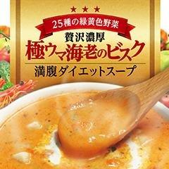 25種の緑黄色野菜贅沢濃厚 極ウマ海老のビスク 満腹ダイエットスープ 270g