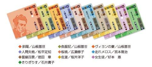 【朗読CD】ことばの杜文学館 太宰治 全21枚セット