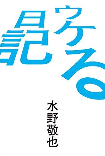 ウケる日記