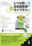 Japanese Graded Readers: Level 4 Vol 2 (Japanese Edition)