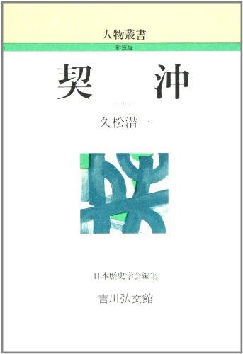 契沖 (人物叢書)