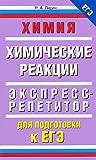 img - for Khimiya Khimicheskie reaktsii book / textbook / text book