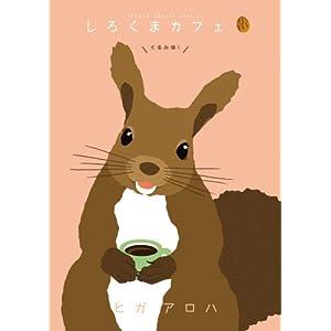 しろくまカフェ くるみ味! (フラワーコミックススペシャル)