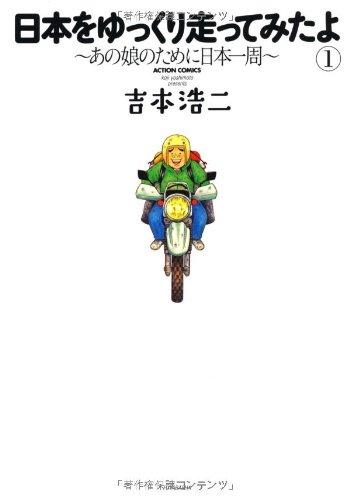 日本をゆっくり走ってみたよ(1) (アクションコミックス)