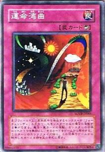 遊戯王シングルカード 運命湾曲 ノーマル sovr-jp066