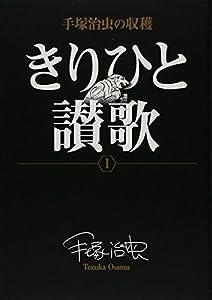 きりひと讃歌 1 (ビッグコミックススペシャル)