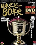 Gallop 臨時増刊 日本ダービー80年史 [雑誌]