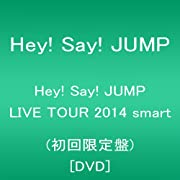 Hey! Say! JUMP LIVE TOUR 2014 smart(初回限定盤) [DVD]