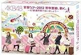 AKB48 「全国ツアー2012 野中美郷、動く。~47都道府県で会いましょう~」 DVDBOX