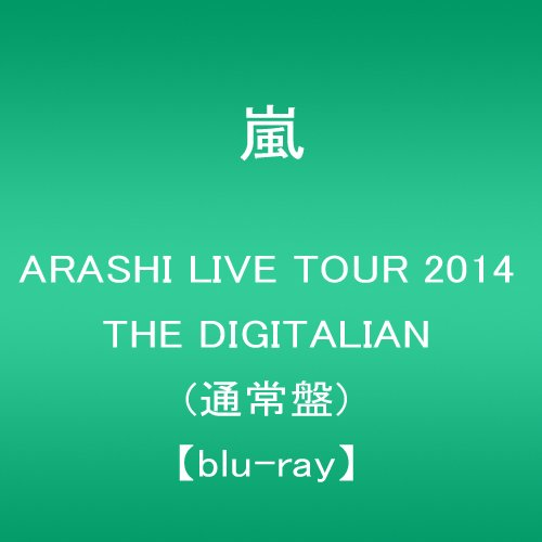 ARASHI LIVE TOUR 2014 THE DIGITALIAN  (通常盤) [Blu-ray]