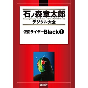 仮面ライダーBlack(1) (石ノ森章太郎デジタル大全) [Kindle版]