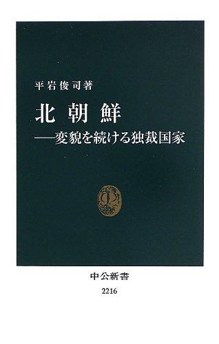 北朝鮮――変貌を続ける独裁国家 (中公新書)