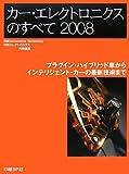 カー・エレクトロニクスのすべて 2008 (2008)