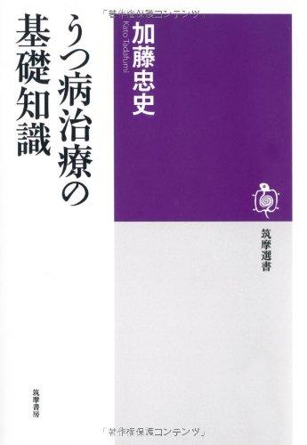 うつ病治療の基礎知識 (筑摩選書)