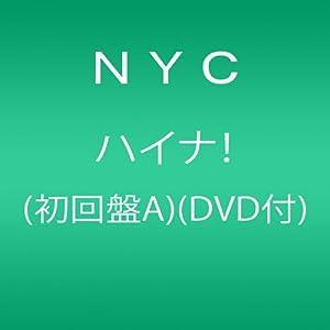 ハイナ! (初回盤A)(DVD付)