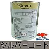 ニッペ シルバーコート (3液 油性 弱溶剤 錆止め) 4L缶