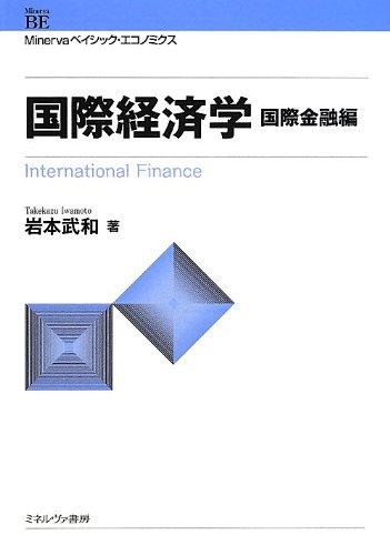国際経済学 = International Finance