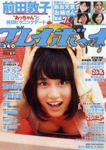 週刊プレイボーイ 2012年7月2日号※表紙前田敦子