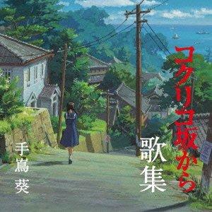 スタジオジブリ・プロデュース「コクリコ坂から歌集」