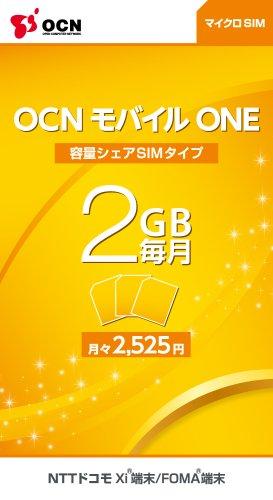 NTTコミュニケーションズ OCN モバイル ONE 容量シェアSIMタイプ 2GB/月 T0003900