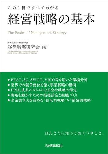 この1冊ですべてわかる 経営戦略の基本