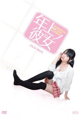 年上ノ彼女 DVD-BOX