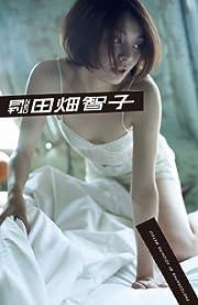 月刊NEO田畑智子 月刊モバイルアクトレス版