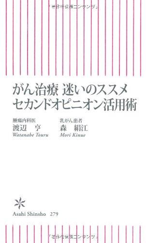 がん治療 迷いのススメ セカンドオピニオン活用術 (朝日新書)