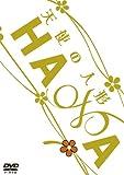 HANA 天使の人形 [DVD]