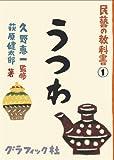 民藝の教科書? うつわ (民藝の教科書 1)