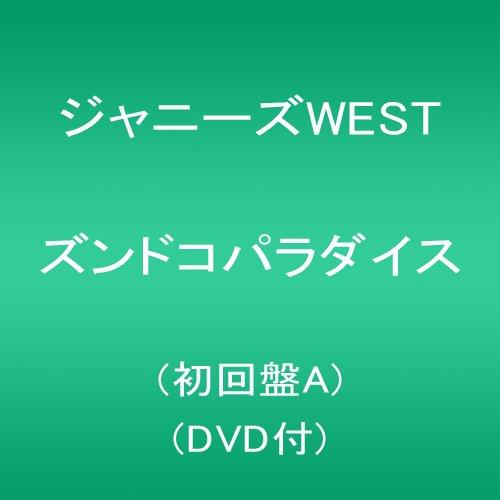 ズンドコパラダイス (初回盤A)(DVD付)