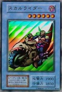 遊戯王カード スカルライダー VB-1UR