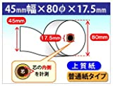 東芝テック 45R-80W対応汎用上質レジロール紙(20巻パック)