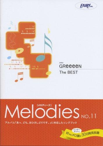 Melodies No.11 GReeeeN The BEST アルバム「あっ、ども。おひさしぶりです。」ソングブック