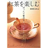 紅茶を楽しむ―ゆったり贅沢なティータイム