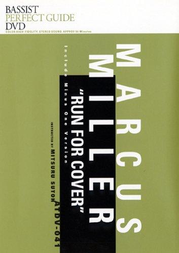 マーカス・ミラー奏法 「ラン・フォー・カバー」1曲マスター [DVD]