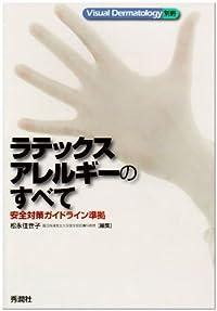 ラテックスアレルギーのすべて (ヴィジュアル・ダーマトロジー 別冊)