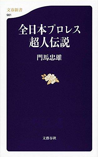 全日本プロレス超人伝説 (文春新書)