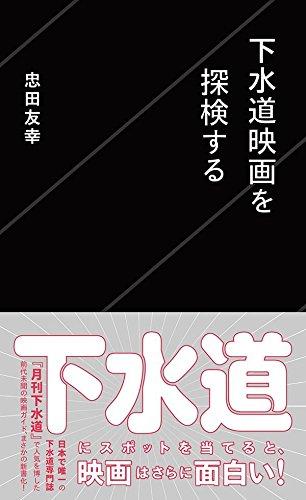 下水道映画を探検する (星海社新書)